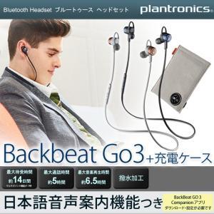 Plantronics(プラントロニクス) Backbeat Go3(バックビートゴー)  充電ケース付き Bluetooth ブルートゥース ヘッドセット|hyplus