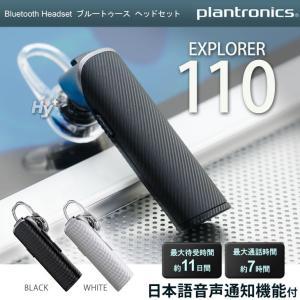 Plantronics(プラントロニクス) Explorer 110(エクスプローラ110) Bluetooth ブルートゥース ヘッドセット|hyplus