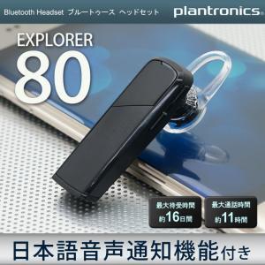 Plantronics(プラントロニクス) Explorer 80(エクスプローラ80) Bluetooth ブルートゥース ヘッドセット|hyplus