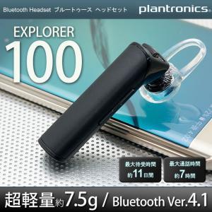 Plantronics(プラントロニクス) Explorer 100(エクスプローラ100) Bluetooth ブルートゥース ヘッドセット|hyplus