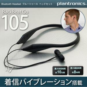 Plantronics(プラントロニクス) BackBeat 105(バックビート105) Bluetooth ブルートゥース ヘッドセット|hyplus