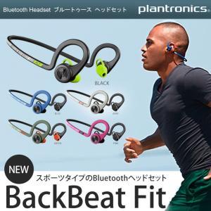 Plantronics(プラントロニクス) BackBeat Fit (New) Bluetooth ブルートゥース ヘッドセット|hyplus