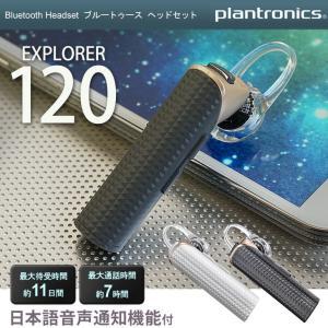 Plantronics(プラントロニクス) Explorer 120(エクスプローラ120)  Bluetooth ブルートゥース ヘッドセット|hyplus