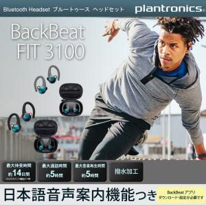 BackBeat FIT 3100 は、左右が独立した完全ワイヤレスタイプのイヤホン。スポーツ中の音...