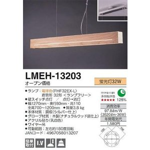丸善・照明 食卓ペンダントライト LMEH-13203 hyplus