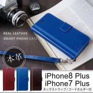 Hy+ iPhone7 Plus、iPhone8 Plus (アイフォン8 プラス) 本革レザー ケース 手帳型  (ネックストラップ、カードポケット、スタンド機能付き) hyplus