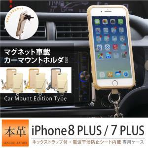 Hy+ iPhone7 Plus、iPhone8 Plus (アイフォン8 プラス) 本革レザーケース  (ICカードホルダー、カーマウントプレート内蔵、スタンド機能付き)|hyplus