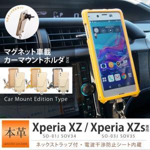 Hy+ Xperia XZ、Xperia XZs SO-03J SOV35 SO-01J SOV34 本革レザーケース(ICカードホルダー、カーマウントプレート内蔵、スタンド機能付き)|hyplus
