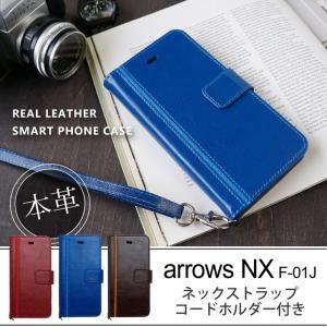 Hy+ arrows NX(アローズNX) F-01J 本革レザー ケース 手帳型  (ネックストラップ、カードポケット、スタンド機能付き) hyplus