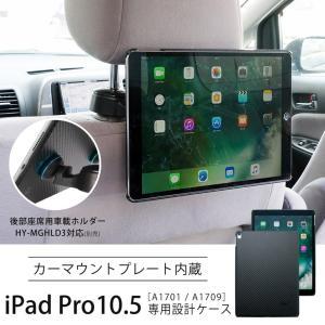 Hy+ iPad Pro 10.5インチ(A1701、A1709) 後部座席カーマウントプレート内蔵ケース ブラック|hyplus
