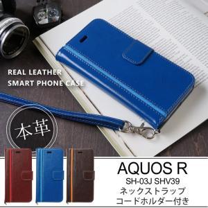 Hy+ AQUOS R(アクオスR) SH-03J SHV3...
