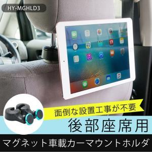 Hy+ iPad、タブレット用 マグネット 車載 ホルダー カーマウントホルダ 後部座席用 HY-MGHLD3(ヘッドレスト装着モデル) |hyplus