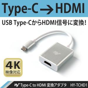 Hy+ Type-C to HDMI 変換アダプタ HY-TCHD1 4K映像対応(Macbook Pro 2017、Galaxy S8 / S8 plus、HP EliteBook Folio対応)|hyplus