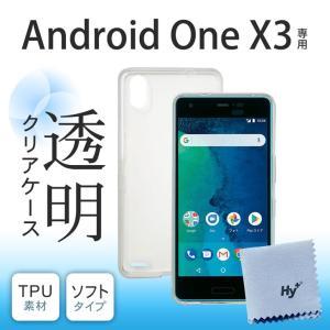 Hy+ Android One X3(アンドロイド ワン X3) TPU透明クリアケース (背面ドット加工、クリーニングクロス付き)|hyplus