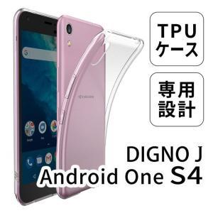 Hy+ DIGNO J(ディグノJ) Android One S4 (アンドロイド ワン S4) ケース TPU 透明 クリアケース 落下防止 保護カバー(背面ドット加工、クリーニングクロス付き)|hyplus