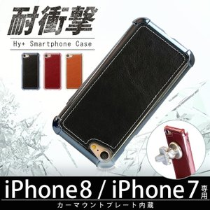 Hy+ iPhone7、iPhone8 (アイフォン8) 耐衝撃 TPU ケース ビンテージPU仕上げ (カーマウントプレート、ストラップホール付き)|hyplus
