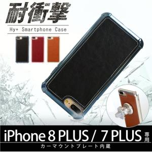 Hy+ iPhone7 Plus、iPhone8 Plus (アイフォン8 プラス) 耐衝撃 TPU ケース ビンテージPU仕上げ (カーマウントプレート、ストラップホール付き)|hyplus