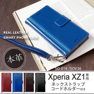 Hy+ Xperia XZ1(エクスペリアXZ1) SO-01K SOV36 本革レザー ケース 手帳型  (ネックストラップ、カードポケット、スタンド機能付き)|hyplus