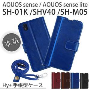 Hy+ AQUOS sense(アクオス センス) SH-01K SHV40 本革レザー ケース 手帳型  (ネックストラップ、カードポケット、スタンド機能付き)|hyplus