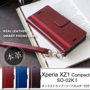 Hy+ XperiaXZ1 Compact(エクスペリアXZ1コンパクト) SO-02K 本革レザー ケース 手帳型 (ネックストラップ、カードポケット、スタンド機能付き)|hyplus