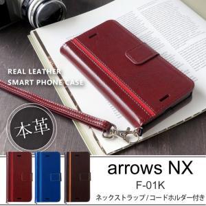Hy+ arrows NX (アローズNX) F-01K 本革レザー ケース 手帳型 (ネックストラップ、カードポケット、スタンド機能付き)|hyplus