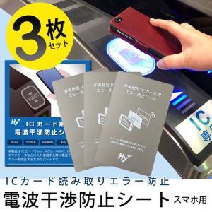 Hy+ ICカード用 スマートフォン 磁気、電波干渉防止シート 3枚セット