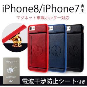 iPhone8/iPhone7 ケース ICカード収納 車載 カーマウント カバー(電波干渉防止シート付き) スタンド機能 レザー製 おしゃれ スマホケース|hyplus