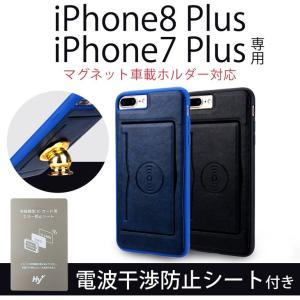 iPhone8 Plus/iPhone7 Plus ケース ICカード収納 車載 カーマウント カバー(電波干渉防止シート付き) スタンド機能 レザー製 おしゃれ スマホケース|hyplus