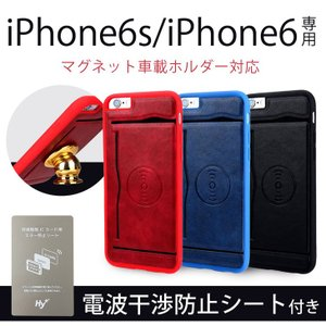 iPhone6s/iPhone6 ケース ICカード収納 車載 カーマウント カバー(電波干渉防止シート付き) スタンド機能 レザー製 おしゃれ スマホケース|hyplus