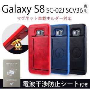 Galaxy S8 SC-02J SCV36 ケース ICカード収納 車載 カーマウント カバー(電波干渉防止シート付き) スタンド機能 レザー製 おしゃれ スマホケース|hyplus