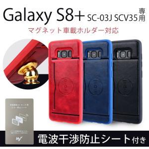 Galaxy S8+ SC-03J SCV35 ケース ICカード収納 車載 カーマウント カバー(電波干渉防止シート付き) スタンド機能 レザー製 おしゃれ スマホケース|hyplus