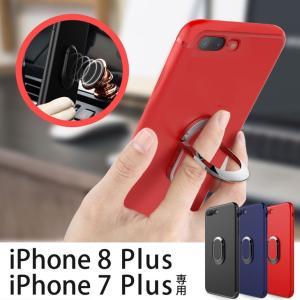 iPhone8 Plus/iPhone7 Plus 耐衝撃ケース リング付き 車載 カーマウント カバー スタンド機能 落下防止|hyplus