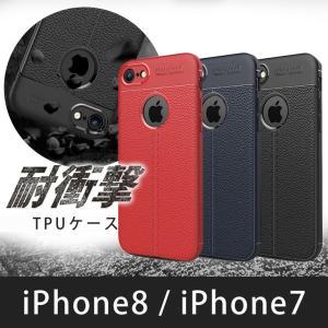 iPhone8/iPhone7 TPUケース 耐衝撃 放熱設計 指紋防止 カメラ保護 落下防止 背面滑り止め加工|hyplus