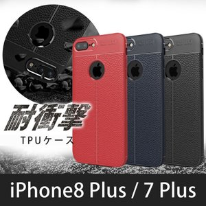 iPhone8 Plus/iPhone7 Plus TPUケース 耐衝撃 放熱設計 指紋防止 カメラ保護 落下防止 背面滑り止め加工|hyplus