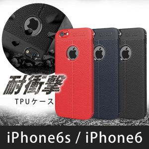 iPhone6s/iPhone6 TPUケース 耐衝撃 放熱設計 指紋防止 カメラ保護 落下防止 背面滑り止め加工|hyplus