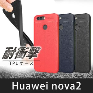 Huawei nova2 HWV31 TPUケース 耐衝撃 放熱設計 指紋防止 カメラ保護 落下防止 背面滑り止め加工|hyplus