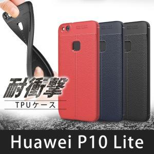 Huawei P10 Lite TPUケース 耐衝撃 放熱設計 指紋防止 カメラ保護 落下防止 背面滑り止め加工|hyplus