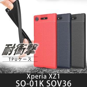 Xperia XZ1(エクスペリアXZ1) SO-01K SOV36 TPUケース 耐衝撃 放熱設計 指紋防止 カメラ保護 落下防止 背面滑り止め加工|hyplus