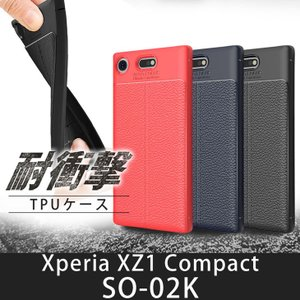 Xperia XZ1 Compact(エクスペリアXZ1コンパクト) SO-02K TPUケース 耐衝撃 放熱設計 指紋防止 カメラ保護 落下防止 背面滑り止め加工|hyplus