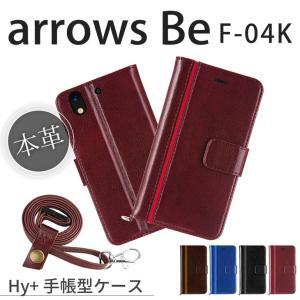 Hy+ arrows Be (アローズ) F-04K 本革レザーケース 手帳型 (ネックストラップ、カードポケット、スタンド機能付き) hyplus