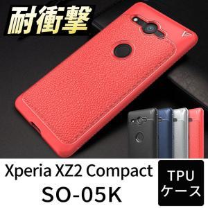 Xperia XZ2 Compact (エクスペリアXZ2コンパクト) SO-05K TPUケース 耐衝撃 内部放熱設計 落下防止 滑り止め加工|hyplus