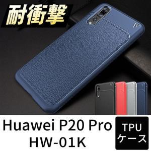 Huawei P20 Pro HW-01K TPUケース 耐衝撃 内部放熱設計 落下防止 滑り止め加工|hyplus