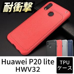 Huawei P20 lite HWV32 TPUケース 耐衝撃 内部放熱設計 落下防止 滑り止め加工|hyplus
