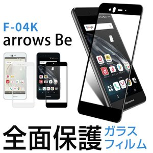 ガラスフィルム 保護フィルム 強化ガラス arrows Be (アローズBe) F-04K 全面保護|hyplus