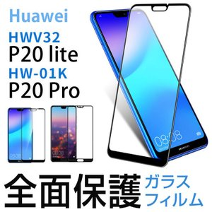 Hy+ Huawei P20 lite HWV32 /P20 Pro HW-01K 液晶保護 ガラスフィルム 強化ガラス 全面保護 日本産ガラス使用 厚み0.33mm 硬度 9H|hyplus