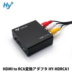Hy+ HDMI to RCAコンポジット(アナログ)変換アダプタ HY-HDRCA1|hyplus