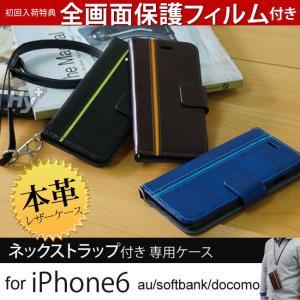 Hy+ iPhone6(アイフォン6) 本革レザー ケース 手帳型 (ネックストラップ、カードポケット、スタンド機能、液晶保護フィルム付き) ブラック hyplus