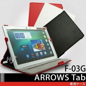 Hy+ Arrows tab(アローズタブレット) F-03G ケース カバー(2段階角度調節スタンド機能付き)