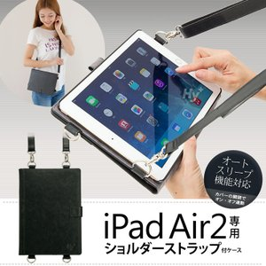 Hy+ iPad Air2(A1566、A1567) PU ショルダーケース  (カードホルダー、ハンドストラップ、オートスリープ機能付き)|hyplus