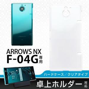 アローズNX F-04G専用設計。純正卓上ホルダ対応設計。ケースに装着したまま充電が可能です。カメラ...
